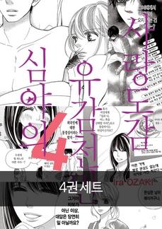 [세트]심야의 유감천만 사랑도감(전 4권)