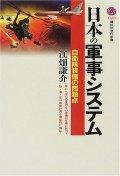 日本の軍事システム 自衛隊裝備の問題点