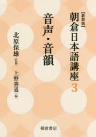朝倉日本語講座 3 新裝版