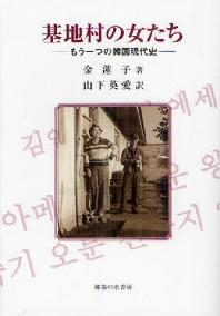 基地村の女たち もう一つの韓國現代史