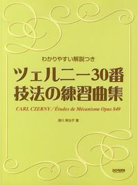 ツェルニ-30番技法の練習曲集 わかりやすい解說つき