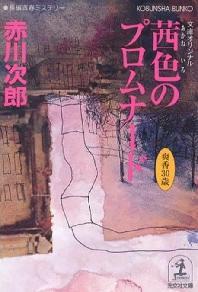 あかね色のプロムナ―ド 杉原爽香,三十歲の春