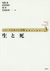 シリ-ズ日本人と宗敎 近世から近代へ 3