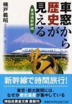 車窓から歷史が見える 東海道新幹線