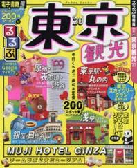 るるぶ東京觀光 '20