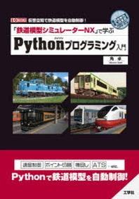 「鐵道模型シミュレ-タ-NX」で學ぶPYTHONプログラミング入門 假想空間で自動制御!