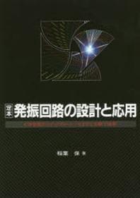 定本 發振回路の設計と應用 OD版