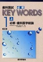 齒科國試KEY WORDS 1-上
