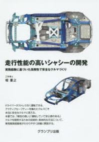 走行性能の高いシャシ-の開發 實務經驗に基づいた高剛性で安全なクルマづくり