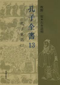 孔子全書 13