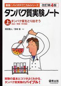 タンパク質實驗ノ-ト 上