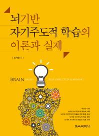 뇌기반 자기주도적 학습의 이론과 실제