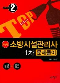 TOP 소방시설관리사 1차 문제풀이(2019)
