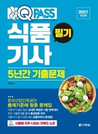 원큐패스 식품기사 필기 5년간 기출문제(2021)