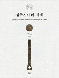 삼국시대의 서예