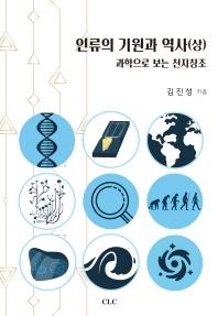 인류의 기원과 역사(상)
