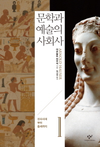 문학과 예술의 사회사. 1: 선사시대부터 중세까지