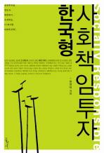 한국형 사회책임투자