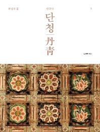 한국의 단청. 1: 화엄의 꽃