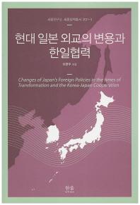 현대 일본 외교의 변용과 한일협력