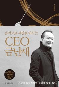 음악으로 세상을 바꾸는 CEO 금난새