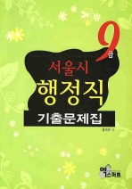 서울시 행정직 9급 기출문제집(2009)