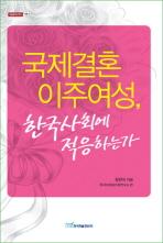 국제결혼 이주여성 한국사회에 적응하는가