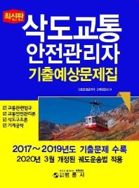 삭도교통안전관리자 기출예상문제집(2020)