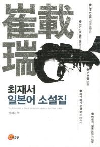 최재서 일본어 소설집