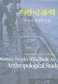 해양인류학