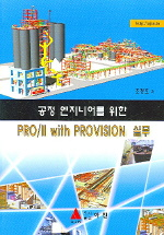 PRO/II WITH PROVISION 실무