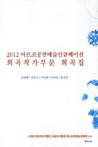아르코공연예술인큐베이션 희곡작가부문 희곡집(2012)