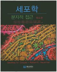 세포학: 분자적 접근
