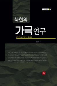 북한의 가극연구