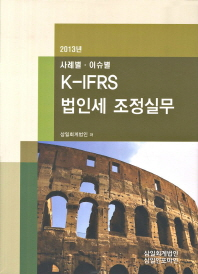 사례별 이슈별 K IFRS 법인세 조정실무(2013)