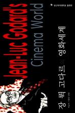 장 뤽 고다르의 영화세계