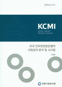 미국 인터넷전문은행의 사업성과 분석 및 시사점
