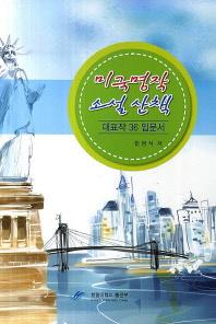 미국 명작 소설 산책: 대표작 36 입문서