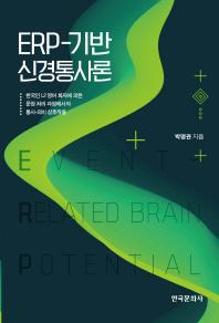 ERP-기반 신경통사론