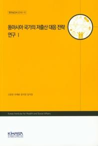 동아시아 국가의 저출산 대응 전략 연구 Ⅰ