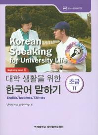 대학 생활을 위한 한국어 말하기 초급. 2