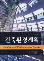 건축환경계획(제3판)