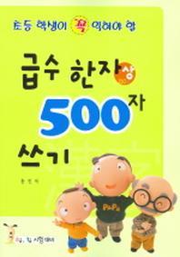 급수한자 500자 쓰기 (상)