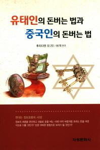 유태인의 돈버는 법과 중국인의 돈버는 법