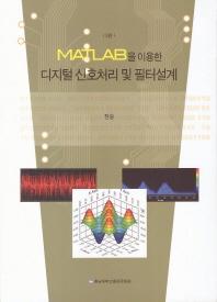 MATLAB을 이용한 디지털 신호처리 및 필터설계