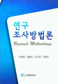 연구조사방법론