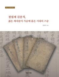 점필재 김종직, 젊은 제자들이 가슴에 품은 시대의 스승