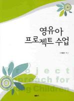 영유아 프로젝트 수업