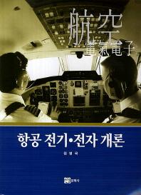 항공 전기 전자 개론