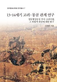 13~14세기 고려 몽골 관계 연구